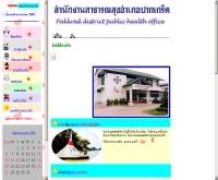 สำนักงานสาธารณสุขอำเภอปากเกร็ด [นนทบุรี] - nonthaburi.moph.go.th/pkdho/