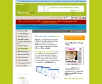 ตั้งชื่อเด็กไทย - thaibabyname.com/