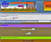 หมอลำคณะรัตนศิลป์ อินตาไทยราษฎร์ - rattanasin.net