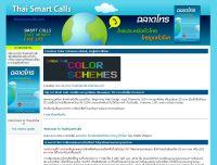ไทยสมาร์ทคอล - thaismartcalls.com