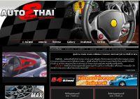 ออโต้ทูไทย - auto2thai.com
