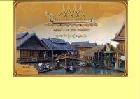 ตลาดน้ำ 4 ภาค พัทยา - floating4market.com
