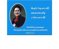 บริษัท เอวอน คอสเมติคส์ (ประเทศไทย) - avon.co.th/