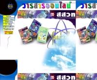 วารสารออนไลน์ สสวท. - ipst.ac.th/magazine