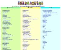 ศูนย์การศึกษาบนเครือข่ายอินเทอร์เน็ต - พื้นฐานทางวิศวกรรม - school.net.th/library/snet7/