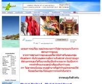 ภูเก็ตพอร์ตดอทคอม - phuketport.com