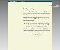 โปรแกรมไมโครซอฟท์เอ็กเซล - excelexperttraining.com/
