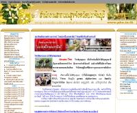สาธารณสุขจังหวัดปราจีนบุรี - pho.in.th/
