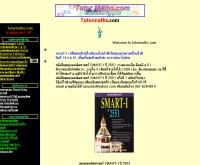 ติวคณิตศาสตร์ - tutormaths.com