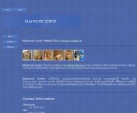 บลาสโตซิสท์ เซนเตอร์ - blastocystcenter.com/