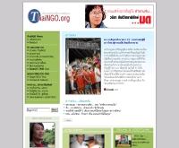 ไทยเอ็นจีโอ - thaingo.org