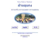 ฝ่าหลุนต้าฝ่าในประเทศไทย - falunthai.org