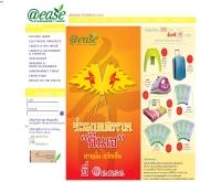 แอทอีส - atease-thailand.com/