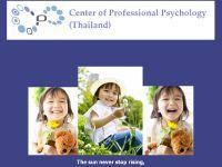 ศูนย์วิชาการจิตวิทยา (ประเทศไทย) - psychologythailand.com