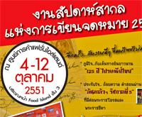 งานสัปดาห์สากล แห่งการเขียจดหมาย 2551 - thailandpost.com/newweb/letter_week08/letter_week08.html