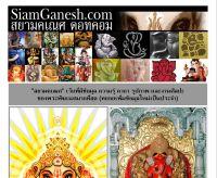 สยามคเณศ - siamganesh.com