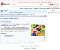 คำขวัญวันเด็ก 2552 - guru.sanook.com/pedia/pedia_layout.php?page_id=24723