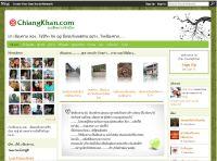 เชียงคานดอทคอม - chiangkhan.com/