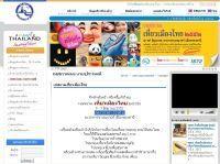 การท่องเที่ยวแห่งประเทศไทย - thai.tourismthailand.org/