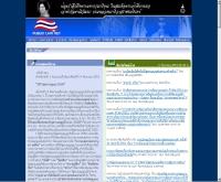 เครือข่ายกฎหมายมหาชนไทย - pub-law.net