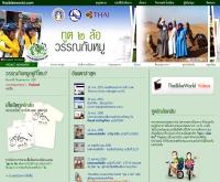 ไทยไบค์เวิลด์ - thaibikeworld.com