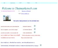 การตลาดเมืองไทย - thaimarketweb.com