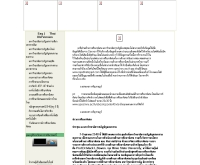 การศึกษาพิเศษ - se-ed.net/thaieducate/