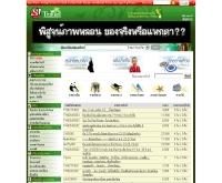 ราคาทัวร์ทั่วไทย - travel.sanook.com/packagetour/