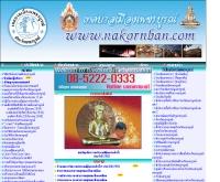 เทศบาลเมืองเพชรบูรณ์ - nakornban.com