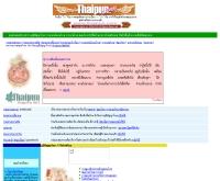 ไทปัน การแพทย์แผนไทย-จีน - thaipun.com