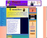 อาจารย์จำนงค์ ทองประเสริฐ ราชบัณฑิต - tpschamnong.iirt.net/