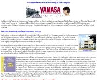 ศูนย์การเรียนภาษาญี่ปุ่นยามาซา - yamasa.org/acjs/thai/index.html