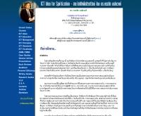 สาระไอทีเพื่อชีวภิวัตน์ โดย ดร. ครรชิต มาลัยวงศ์ - drkanchit.com