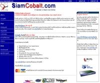 สยามโคบอลท์ - siamcobalt.com