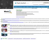 ไทยไซเบอร์ชอฟต์ - thaicybersoft.com