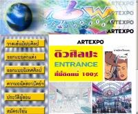 กวดวิชาศิลปะ อาร์ทเอ็กซ์โป - artexpothai.com