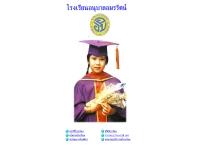 โรงเรียนอนุบาลอมรรัตน์ - amornrat.th.edu/