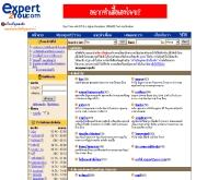 เอ็กซ์เพิร์ททูยู - expert2you.com