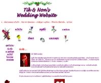 แต่งงานของอัจฉรา กับนนทพนธ์ - geocities.com/weddingbook2001