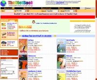 ไทยเน็ตบุ๊ค - thainetbook.com