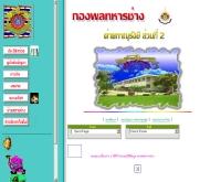 กองพลทหารช่าง ราชบุรี - geocities.com/engdiv/