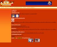 อีดียูไทย - eduthai.com
