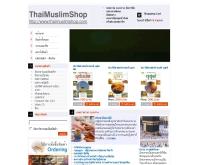 ไทยมุสลิมชอป - thaimuslimshop.com