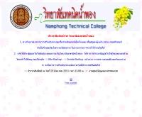 วิทยาลัยเทคนิคน้ำพอง - ntckk.ac.th