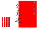ไอคิโด - geocities.com/aikidokaset