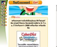 สมาคมครอสเวิร์ดเกม เอแม็ท และคำคม ประเทศไทย - thaicrossword.com