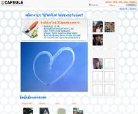 ทูแคปซูล.คอม - 2capsule.com/