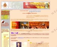 ศิษย์เก่าช่างกลปทุมวัน - visanu.com
