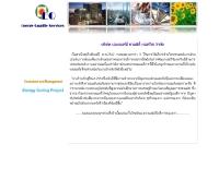 บริษัท  เอนเนอร์ยี่  ควอลิตี้  เซอร์วิส  จำกัด - energy-quality.com