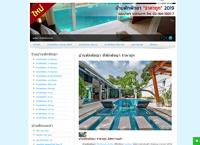 บ้านพักพัทยา พูลวิลล่า มีสระว่ายน้ำ ปิ้งย่างได้ ราคาถูก | Pattayapoolvilla - https://th.pattayapoolvillas.com/